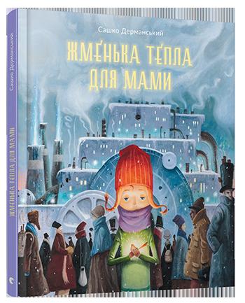 8 детских книг для теплых зимних вечеров