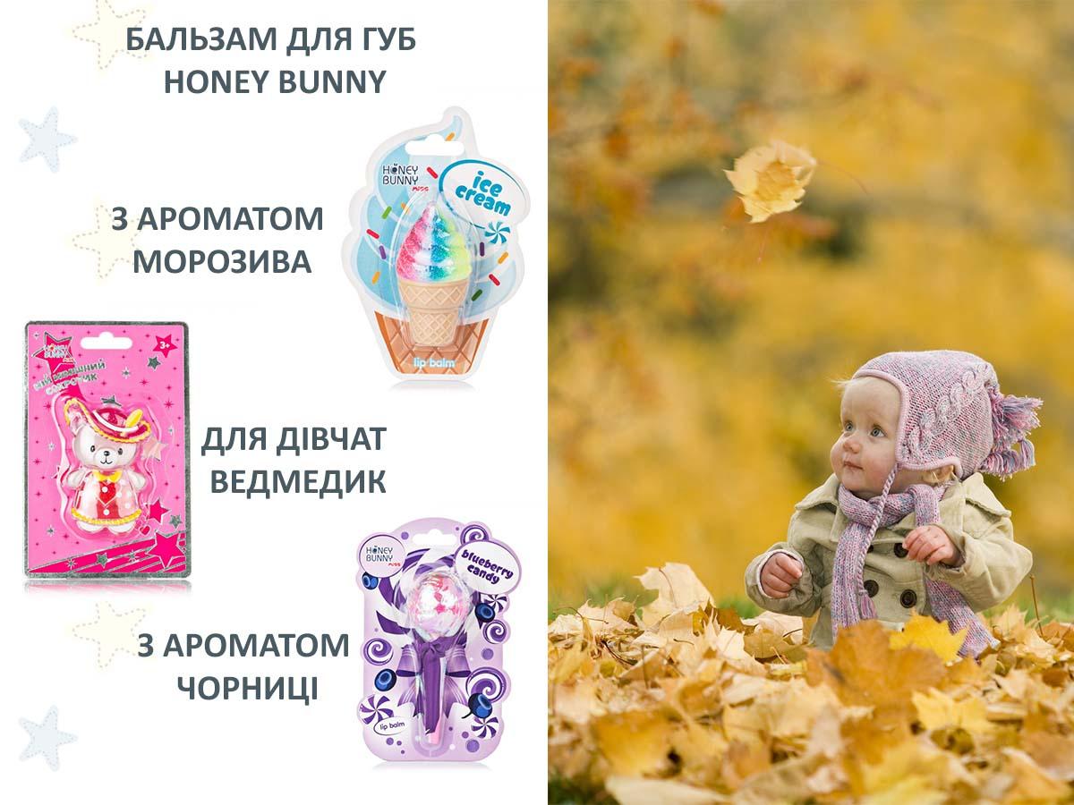 Догляд за шкірою дитини восени